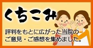 口コミ-評判