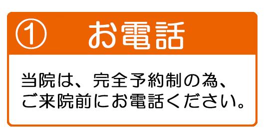 1-お電話