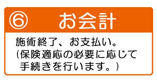 6-お会計